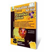 Українська мова. Розробки уроків. 8 кл. Заболотний В., Заболотний Про.