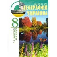 Фізична географія України 8 кл. Шищенко П. Г., Муніч Н. В.