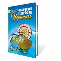 Фізична географія України, 8 кл. Уварова Г. Ш., Пестушко В. Ю.