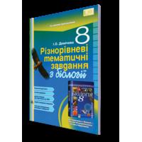 Біологія 8 кл. Різнорівневі тематичні завдання Демічева І. О.