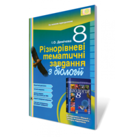 Биология 8 кл. Разноуровневые тематические задания Демічева І. О.
