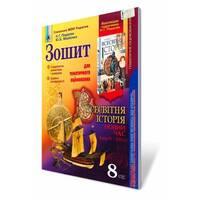 Всесвітня історія, 8 кл. Зошит для тематичного оцінювання.  Подаляк Н. Г., Малієнко Ю. б.