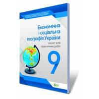 Экономическая и социальная география Украины, 9 кл. Тетрадь для практических работ. Павленко І. Г.