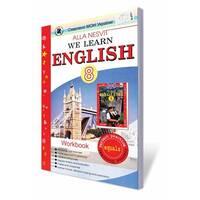 Робочий зошит. We Learn English 8 кл. Автори : Несвіт А. М.