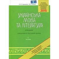 ЗНО: Українська мова та література Довідник Завдання в тестовій формі 1 частина
