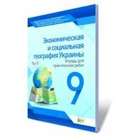Экономическая и социальная география Украины, 9 кл. Тетрадь для практических работ. Павленко И. Г.