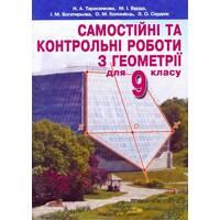 Геометрия 9 кл. Самостоятельные и контрольные работы.  Тарасенкова Н. А., Бурда М.І., Богатирьова І. М. и ін.