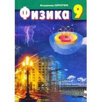 Физика 9 кл.  Сиротюк В. Д.