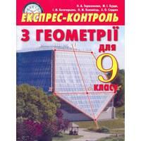 Геометрия 9 кл. Экспресс-контроль. Тарасенкова Н. А., Бурда М.І., Богатирьова І. М. и ін.