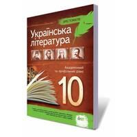 Украинская литература, 10 кл. Хрестоматия (академический и профильный уровни) Черсунова Н.І.