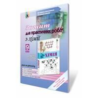 Зошит для практичних робіт з хімії, 9 кл. Лашевська Г. А.