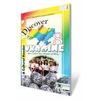 Discover Ukraine 8 кл. Автори : Несвіт А. М.