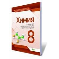 Хімія, 8 кл. Зошит для лабораторних дослідів і практичних робіт. Гордієнко В.І.