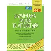 ЗНО: Українська мова та література Власні висловлення
