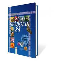 Біологія 8 кл. Серебряков В. В., Балан П. Г.