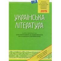 ЗНО: Українська література Хрестоматія для підготовки до зовнішнього непокладу оцінювання