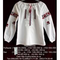 Украинские вышиванки девочкам