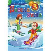 Веселая зима (3 клас)