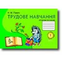 Трудове навчання: альбом- посібник. 1 клас. Н. М. Павич