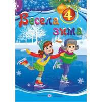 Веселая зима (4 клас)