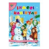 Зимові канікули (2 клас)