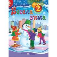 Весела зима (2 клас)