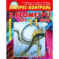 Геометрія 11 кл. Експрес-контроль. Рівень стандарту.  Тарасенкова Н. А., Бурда М.І., Богатирьова І. М. та ін.
