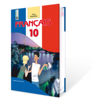 Francais 10 кл., як перша іноземна (9-й рік навчання). Рівень стандарту.  Юрій Клименко