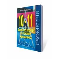 Геометрія 10-11 кл. Задачі та вправи на готових кресленнях  Рабінович Ю. М.