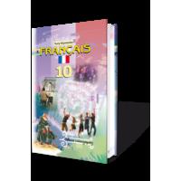 Francais 10 кл., як друга іноземна (шостий рік навчання). Рівень стандарту. Юрій Клименко