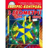 Геометрія 11 кл. Експрес-контроль. Академічний рівень. Тарасенкова Н. А., Бурда М.І., Богатирьова І. М.