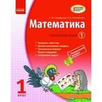 Математика. 1 клас. Навчальний зошит. У 3 частинах.  Скворцова С. Про.