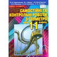 Геометрія 11 кл. Самостійні та контрольні роботи. Рівень стандарту. Тарасенкова Н. А., Бурда М.І., Богатирьова І. М.