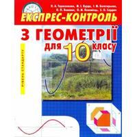 Геометрія 10 кл. Експрес-контроль. Рівень стандарту. Тарасенкова Н. А.
