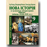 Нова історія в художньо- літературних образах (кінець XVIII - XIX ст.) : книга для читання І. А. Коляда, В.І. Милько