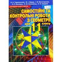 Геометрія 11 кл. Самостійні та контрольні роботи. Академічний рівень. Тарасенкова Н. А., Бурда М.І., Богатирьова І. М. .