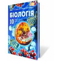 Біологія, 10 кл. Рівень стандарту, академічний рівень. Балан П. Г., Вервес Ю. Г., Поліщук В. П.