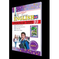 Тестові завдання We Learn English. 10 кл. Несвіт А. М.