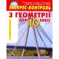 Геометрія 10 кл. Експрес-контроль. Академічний рівень.  Тарасенкова Н. А., Бурда М.І., Богатирьова І. М. та ін.