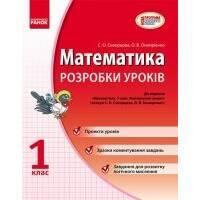 Математика. 1 клас. Розробки уроків Скорцова С. А.