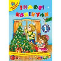 Зимові канікули (1 клас)