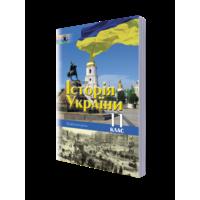 Історія України 11 кл. Профільний рівень Турченко Ф. Г.