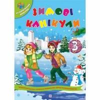 Зимові канікули (3 клас)