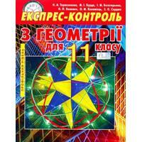 Геометрія 11 кл. Експрес-контроль. Профільний рівень. Тарасенкова Н. А., Бурда М.І., Богатирьова І. М. та ін.