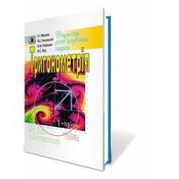 Тригонометрія Якір М. С., Рабінович Ю. М., Полонський В. Б., Мерзляк А. Г.