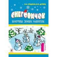 Ненудні зимові канікули : 1 кл. Снеговичок. Будна Н. О., Дунець І. Р.