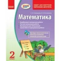 Математика. 2 клас: зошит для контролю навчальних досягнень Скворцова С. О.