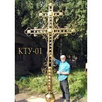 Хрест накупольний КТУ-01