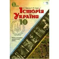 Історія України та Всесвітня історія