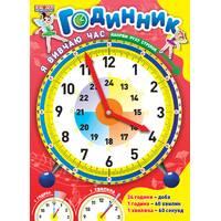 Я вивчаю час (рожевий)